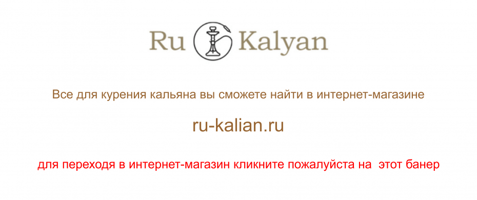 Рукальян
