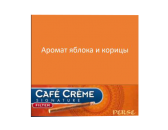 Сигариллы Cafe Creme  Filter Perse 10 шт. (картон)