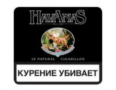 Сигариллы Havanas Natural 10 шт.