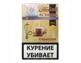 """Кальянный табак Al Sultan """"Капуччино"""" 50гр."""
