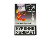 """Кальянный табак Al Waha Микс """"Красный дракон"""" 50 гр."""